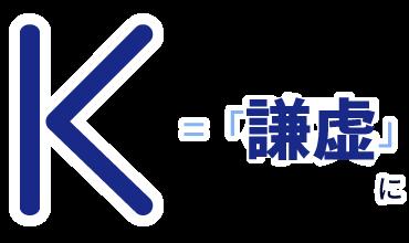 K=「謙虚」に